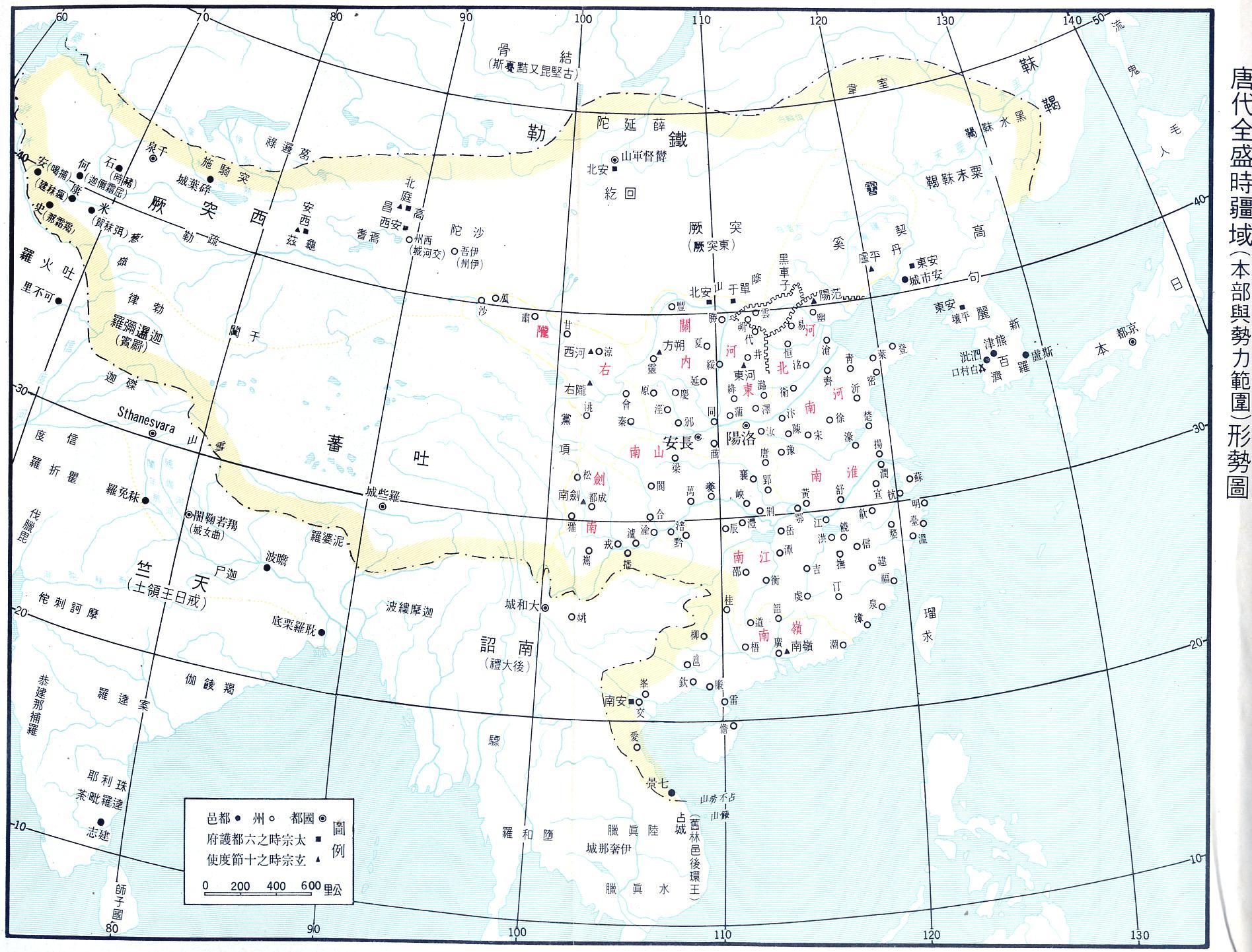 唐代全盛时疆域(本部与势力范围)形势图