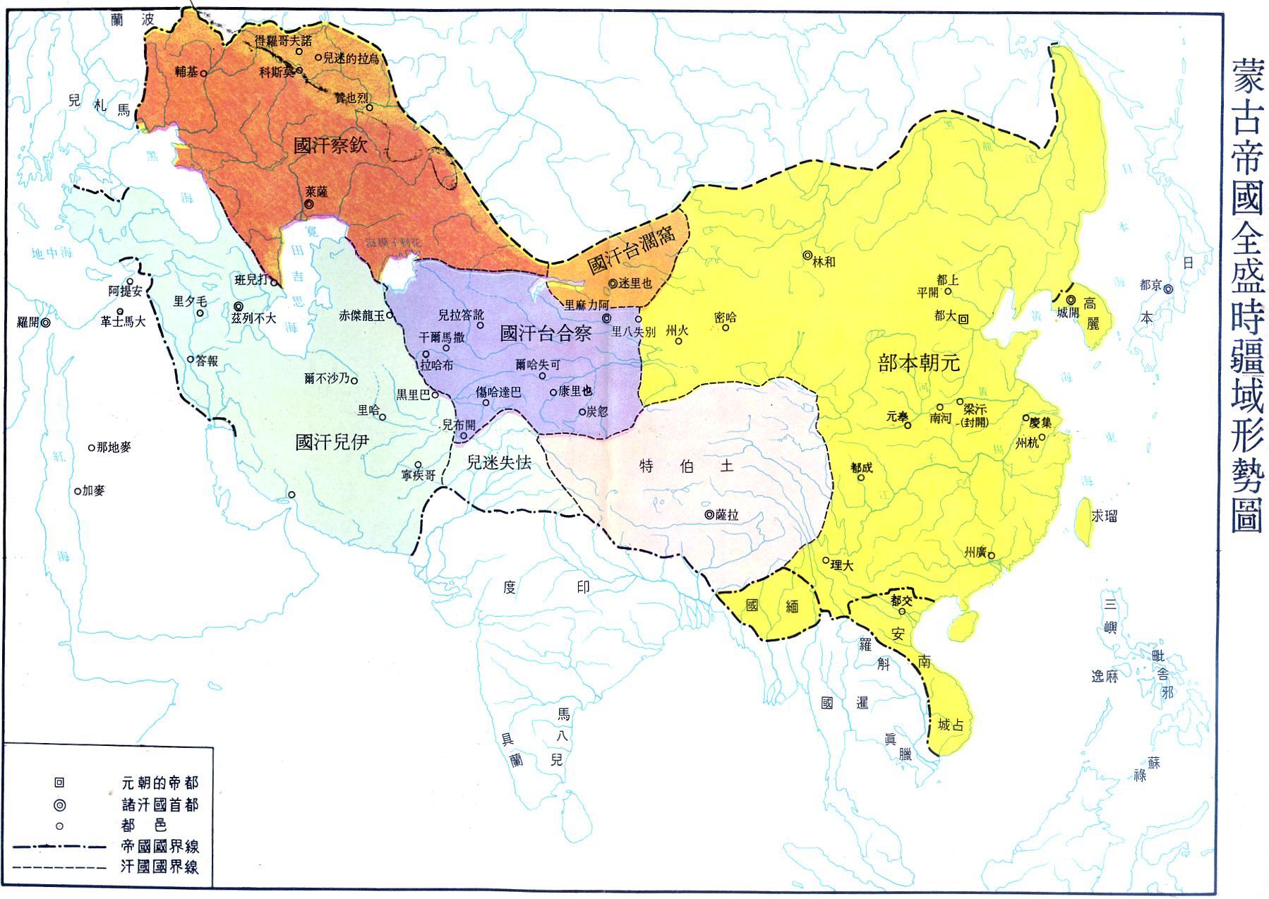 蒙古帝国全盛时疆域形势图