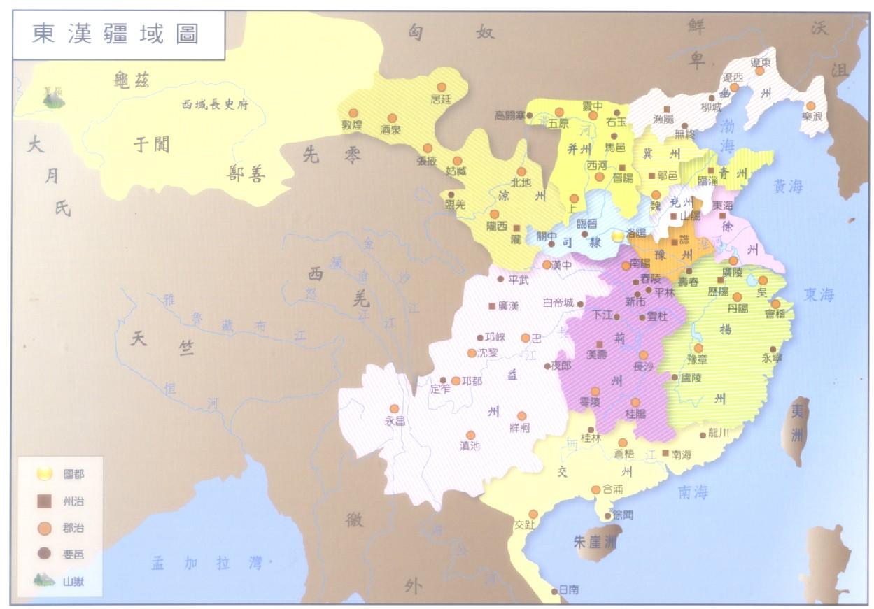 东汉疆域图;汉代中文交通示意