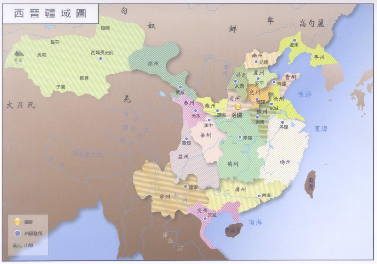 西晋疆域图